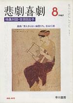 悲劇喜劇・8月号(特集対談・吉田日出子)(NO・442/演劇雑誌)