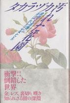 タカラヅカ汚れた花園 欲望と虚飾に弄ばれた乙女たち(宝塚・書籍)