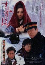 すずらん[少女萌の物語](チラシ邦画)