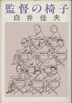 監督の椅子(映画書)