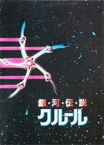 銀河伝説 クルール(アメリカ映画/プレスシート)