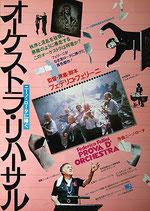 オーケストラ・リハーサル(映画ポスター)