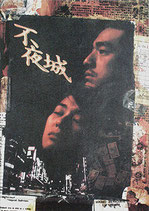 不夜城(日本映画/パンフレット)