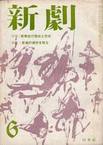 新劇「特集・歌舞伎の現状と将来」108・6月号(演劇雑誌)