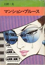 マンション・ブルース(漫画)