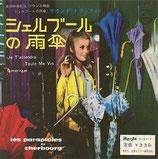 シェルブールの雨傘(EPレコード・ジャケット)(映画宣材)