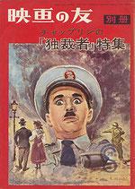 チャップリンの「独裁者」特集(映画の友 別冊/映画雑誌)
