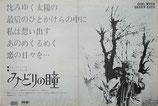 みどりの瞳(イギリス映画/プレスシート)