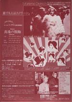 真珠の頸飾(札幌映画サークル/チラシ洋画)