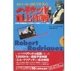 ロバート・ロドリゲスのハリウッド頂上作戦(映画書)
