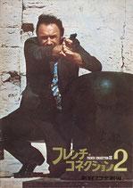 フレンチ・コネクション2(新宿プラザ劇場・アメリカ映画/パンフレット)