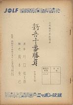 新吾十番勝負(第170回/ラジオ放送劇台本)