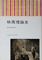 映画理論史(復刊)(映画書)