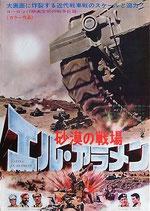 砂漠の戦場・エル・アラメン(イタリア・フランス合作映画/プレスシート)