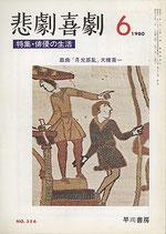 悲劇喜劇・6月号(特集・俳優の生活)(NO・356/演劇雑誌)