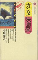 カンヌ映画祭(講談社現代新書)(映画書)