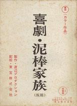 喜劇・泥棒家族(仮題・準備稿(1)(2)2冊・映画台本)