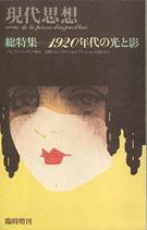 1920年代の光と影・総特集(現代思想・臨時増刊)