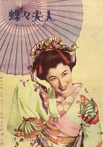 蝶々夫人(伊・日・合作映画/パンフレット)