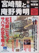 宮崎駿と庵野秀明(アニメ/映画書)