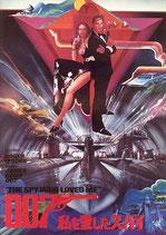007私を愛したスパイ(洋画パンフレット)