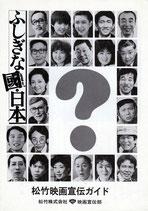 ふしぎな國・日本/俺っちのウェディング(松竹映画宣伝ガイド)