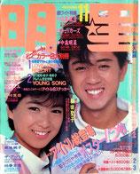 明星・表紙・藤井郁弥、堀ちえみ(アイドル雑誌)