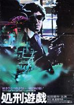 処刑遊戯(イラスト/ポスター邦画)