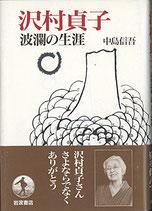 沢村貞子・波乱の生涯(映画書)