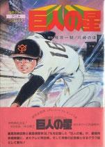 巨人の星 日本テレビ アニメコミックス(アニメ/映画書)