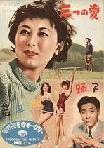 三つの愛/若旦那と踊子(パンフレット)