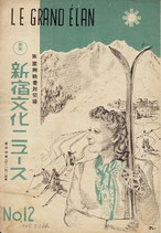 青春乱舞(仏・映画・新宿文化ニュース/プログラム)