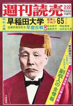 早稲田大学(特別企画・週刊読売特別号)(雑誌)