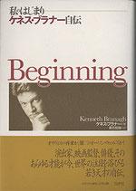 私のはじまり・ケネス・ブラナー自伝(映画書)