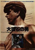 大理石の男(チラシ洋画)