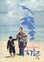 青幻記・遠い日の母は美しく(邦画パンフレット)