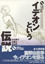 イデオンという伝説(オタク学叢書)(映画書)