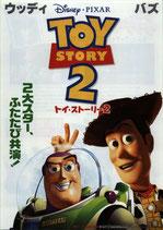 トイ・ストーリー2(チラシ・アニメ)