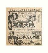 残酷大陸(ノンフィクション・ドキュメント)/黄金の7人1十6エロチカ大作戦(ビラチラシ)