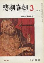 悲劇喜劇・3月号(特集・演劇教育/NO・281)(演劇雑誌)