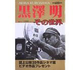 黒澤明・その世界(報知グラフ)(映画書)
