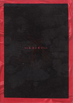 KAIRO 回路(邦画パンフレット)