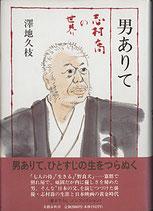 男ありて 志村喬の世界(映画書)