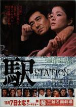 駅 STATION(チラシ邦画/三越名画劇場)
