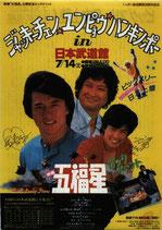 ジャッキー・チェン、ユン・ピョウ、ハン・キン・ポー in 日本武道館(チラシ洋画)