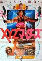 XYZマーダーズ(ポスター洋画)