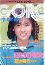 GORO・表紙・中山美穂(NO.20/ビジュアルマガジン)