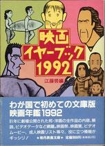 映画イヤーブック1992('91劇場公開564作品)(映画書)