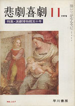 悲劇喜劇・11月号(特集・演劇博物館五十年/NO・337)