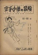 空手小僧の冒険第66~68回(連続時代活劇/ラジオ放送劇台本)
